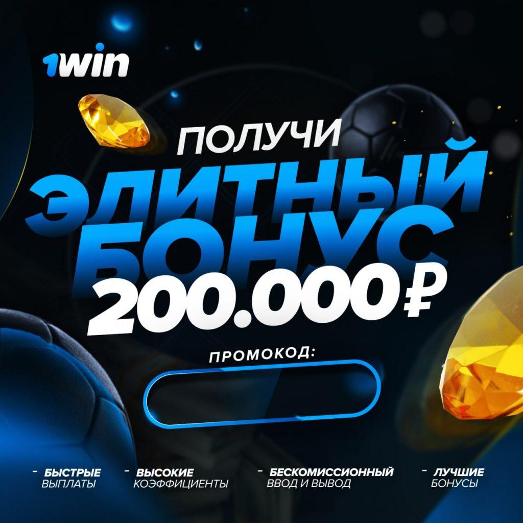 1win бонус